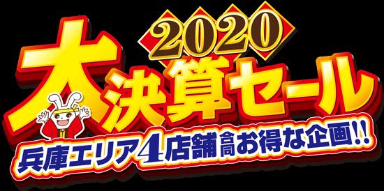 兵庫エリア4店舗合同 大決算セール